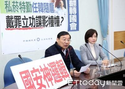 涉私菸案警衛官轉調韓國瑜維安 藍委質疑是臥底