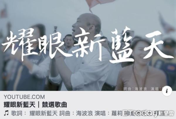 影/7年級生操刀!韓國瑜競選歌曲「耀眼新藍天」MV有洋蔥