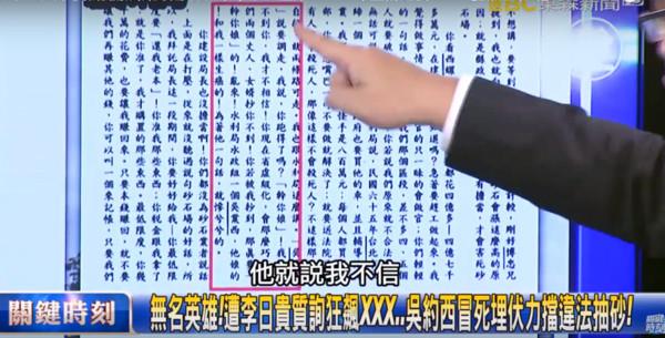 ▲▼文弱書生公務員吳約西,多次遭到韓國瑜的驃悍岳父飆罵。(圖/翻攝自關鍵時刻YouTube)