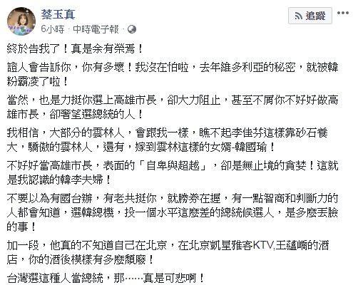 韓辦提告,基進黨嗆「沒比無恥更適合韓國瑜的詞」。(圖/翻攝自Facebook/台灣基進、蔡玉真)