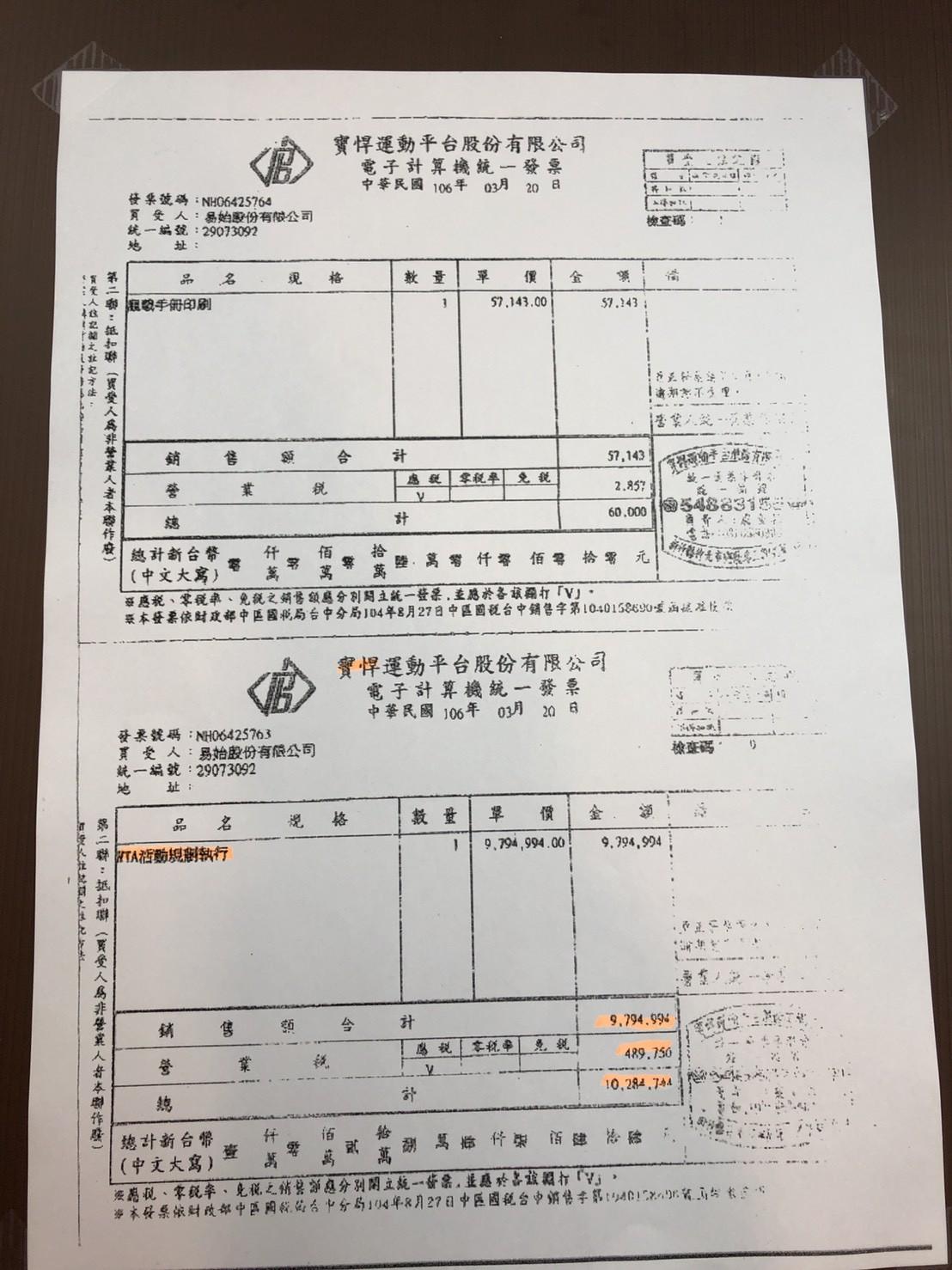 ▲▼寶桿運動平台股份有限公司電子計算機統一發票。(圖/記者楊亞璇翻攝)