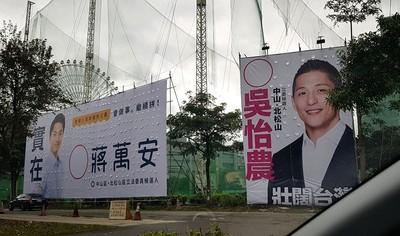 蔣萬安+吳怡農…雙帥看板引網戰翻
