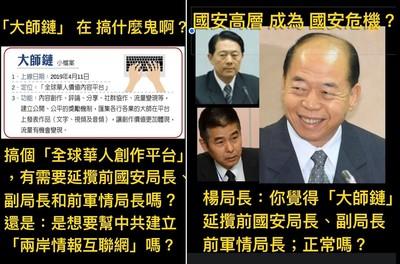 首家插旗北京台媒「大師鏈」延攬前國安高層