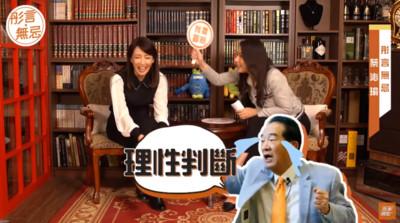 劉宥彤逼問 蔡沁瑜吃誠實豆沙包被K