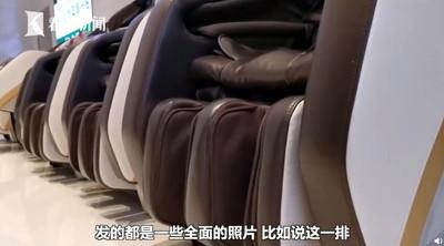 坐按摩椅大腿突然很癢...他一看嚇傻
