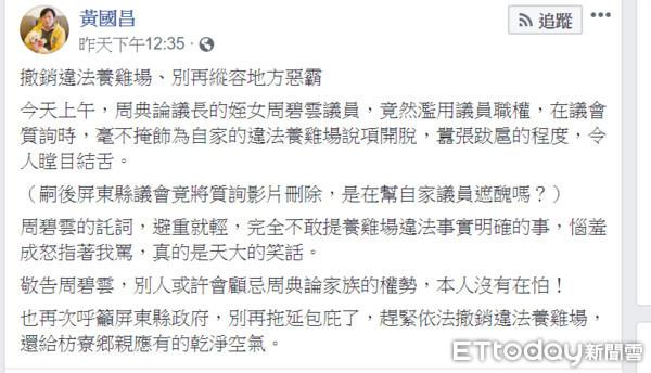 ▲屏東縣議會告黃國昌 。(圖/翻攝黃國昌臉書)