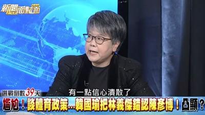 黃光芹分析韓國瑜:有點信心潰散