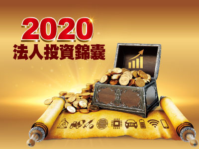 先探/2020法人投資錦囊