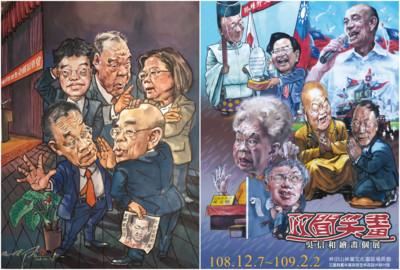 蔡英文、韓國瑜、柯P都在畫裡!