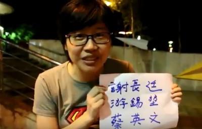 圖/楊蕙如曾點名蔡英文冰桶挑戰