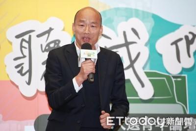 韓國瑜:青年眼裡我是草包 但10年之內台灣會脫胎換骨