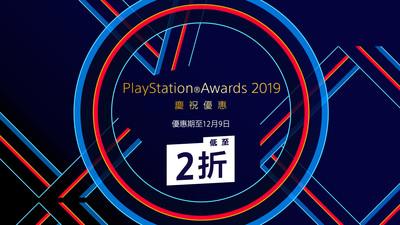PS Awards 2019獲獎遊戲公布
