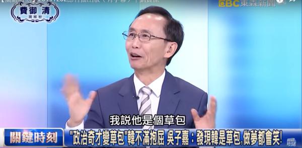 ▲▼吳子嘉表示,他第一個發現韓國瑜是草包,讓他得意到作夢都會笑。(圖/翻攝自關鍵時刻YouTube)