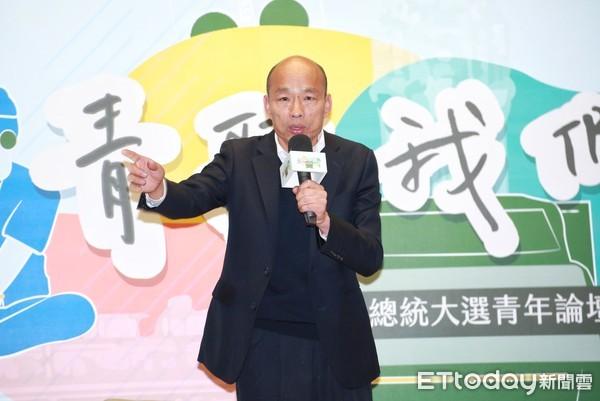 ▲總統候選人韓國瑜出席2020總統大學青年論壇(圖/記者周宸亘攝)