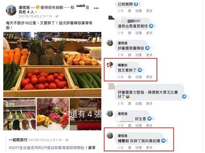 韓國瑜愛將潘恒旭曾邀楊蕙如當評審 臉書互動暱稱「貴妃楊」