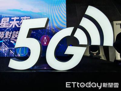調研:台5G資費會「有條件吃到飽」