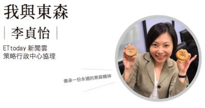 我與東森  ETtoday新聞雲策略行政中心協理李貞怡