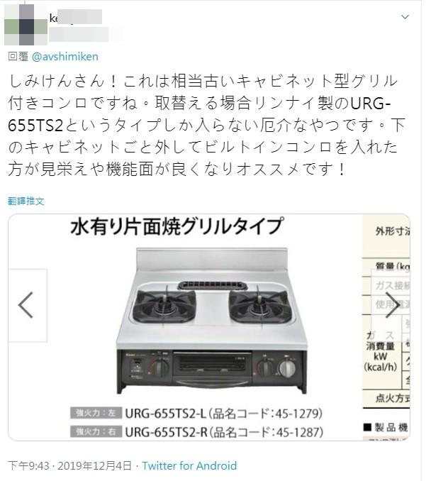 ▲▼網友看AV意外發現古董級產品。(圖/翻攝自推特)