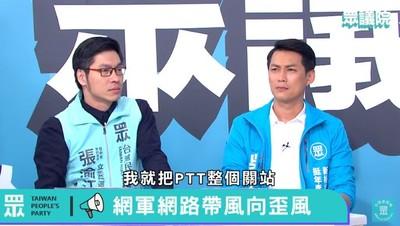 張渝江提PTT關站 97%鄉民批黨無理