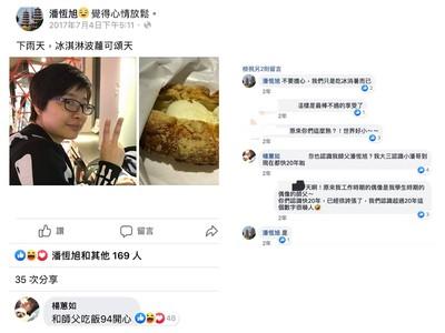 潘恒旭臉書照曝「20年師徒情」 楊蕙如:和師父吃飯94開心!