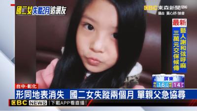 14歲女失蹤近60天!單親爸求協尋:她去見網友
