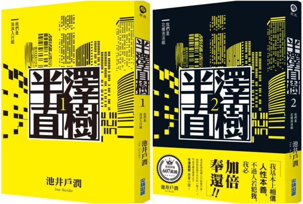 ▲▼《半澤直樹》原著小說中文版在台發行。(圖/尖端出版提供)