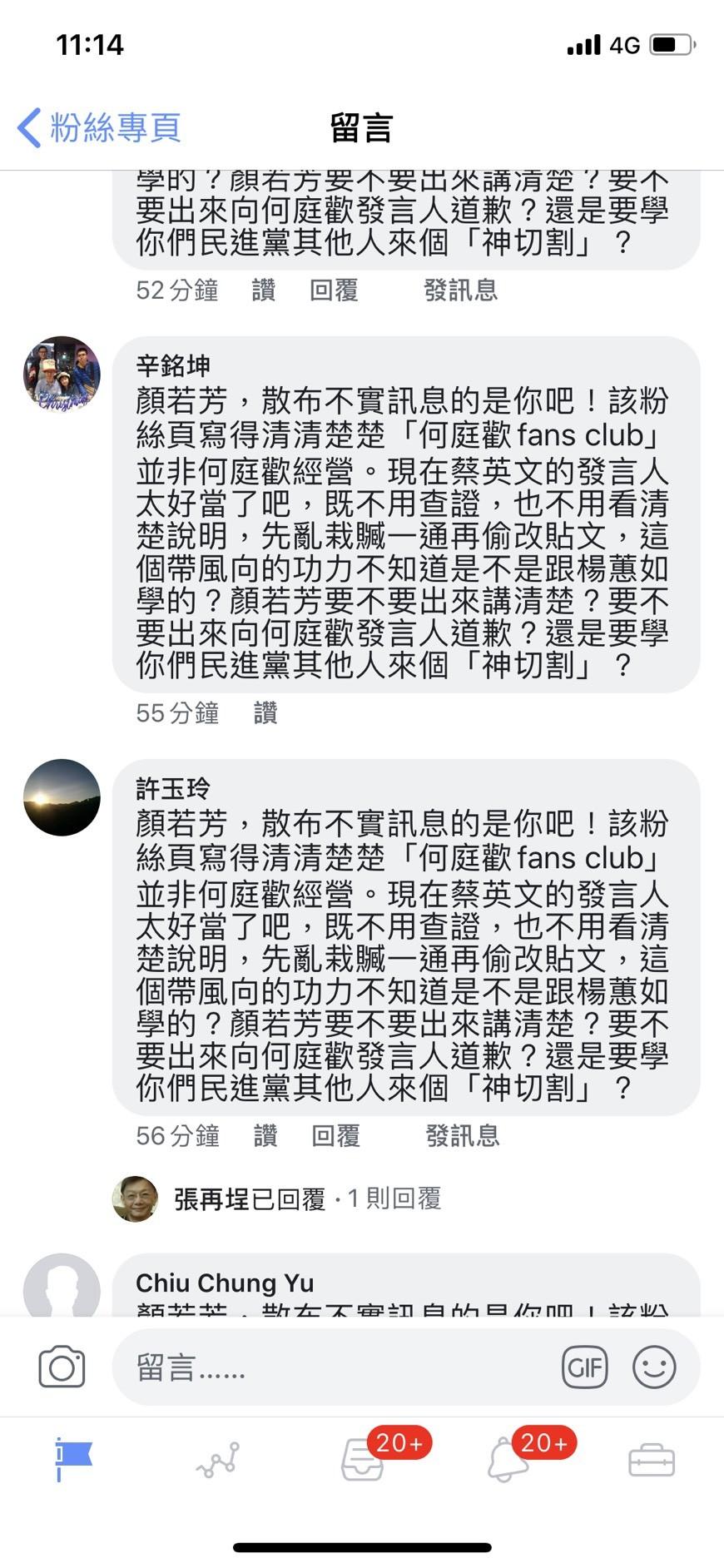 ▲▼顏若芳遭到韓粉網路洗版攻擊。(圖/翻攝顏若芳臉書)