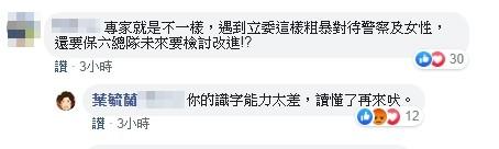 ▲▼葉毓蘭在臉書留言處嗆網友。(圖/翻攝自葉毓蘭臉書)
