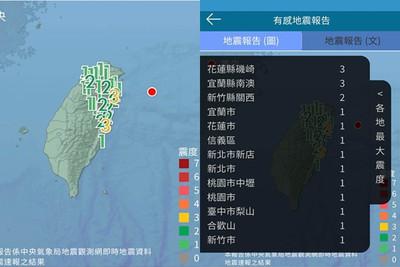 即/宜蘭外海4.7地震!凌晨一晃有感