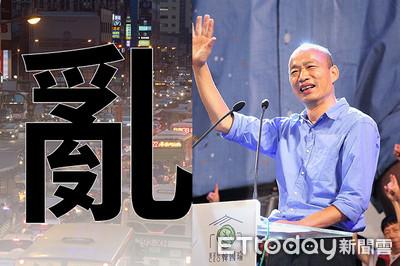 韓國瑜:用選票終結2019「亂」字