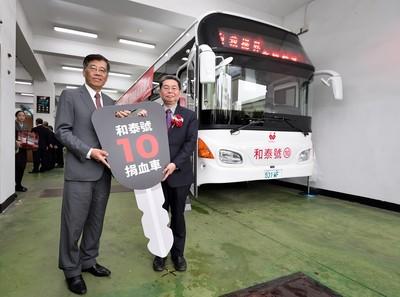 和泰汽車捐第10台捐血車居企業之冠