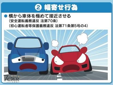 日本將修法「重罰惡意逼車」!