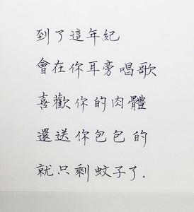 鋼筆美字搭真愛宣言 勸世情詩一夕瘋傳