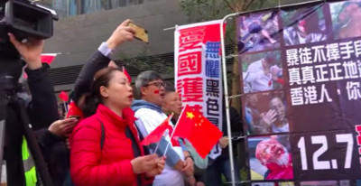 「愛國護港」大集會 多家記者被包圍打罵