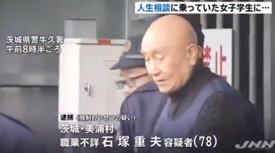 ▲▼78歲石塚重夫家中被逮,疑似性騷19歲女學生。(圖/翻攝自日網)