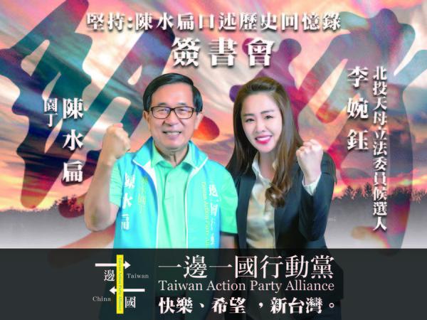 ▲▼陳水扁合體李婉鈺舉行簽書會。(圖/翻攝李婉鈺臉書)
