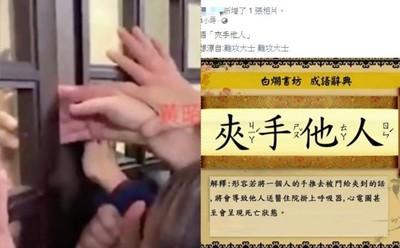 陳玉珍手被夾影片瘋傳 網秒創成語