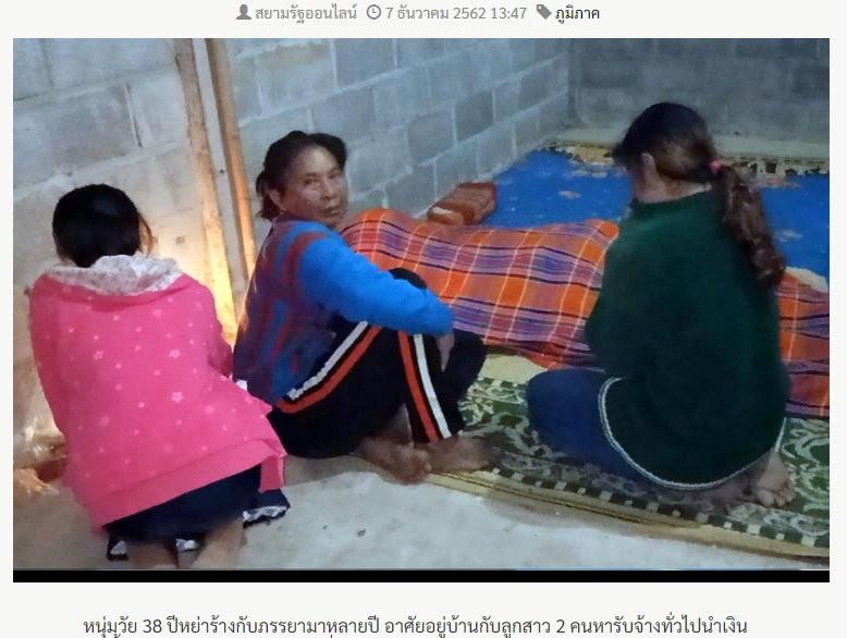 9度低溫「3件毛毯」全給8歲女兒 她要分一條給單親爸驚見父凍死。(圖/翻攝《siamrath.co.th》)
