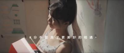 「分手廣告」涉妨害商譽 樂購蝦皮遭起訴