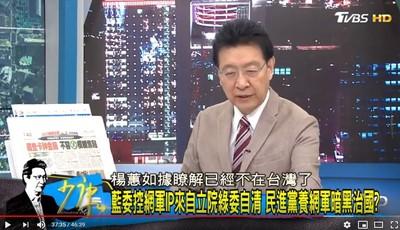 趙少康曝楊蕙如現況:已不在台灣