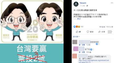 「蔡賴配投2號」國民黨盜用後刪文 原著者怒了!