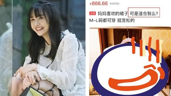 鄭爽出售個人衣物…全因媽媽送的! 「山水畫+白鶴」超齡洋裝…苦喊:不可言喻