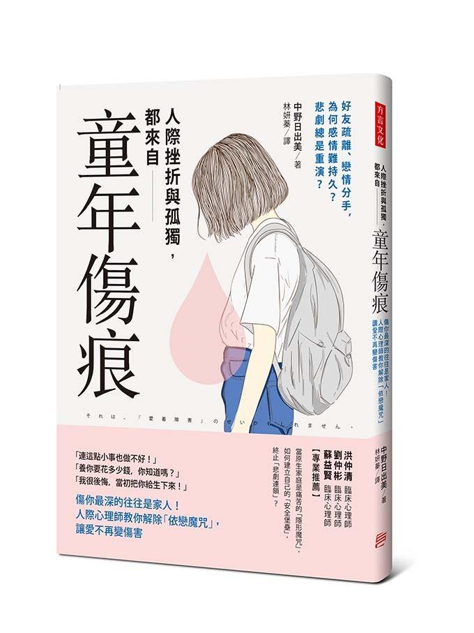 ▲▼書籍《童年傷痕》。(圖/方言文化提供,請勿隨意翻拍,以免侵權。)