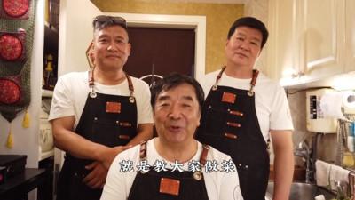 網看「老飯骨」一次就訂閱 3大叔超強背景曝