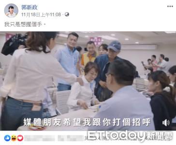 黃昭順拒握手郭新政 影片觸及人數破1百萬