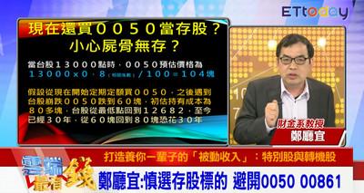 影/「存股避開0050」財經教授獨排眾議! 提醒存股族等股價低