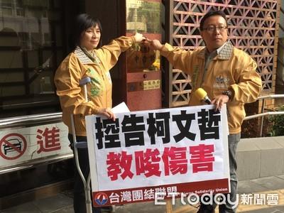 台聯前立委周倪安控告柯文哲「教唆傷害」!