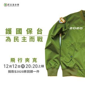 民進黨「飛行夾克」12日20:20限量開搶
