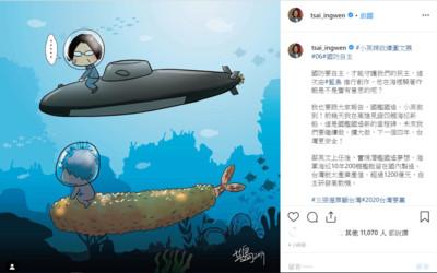 潛艦國造登「小英辣政績圖文展」網怒:消夜文