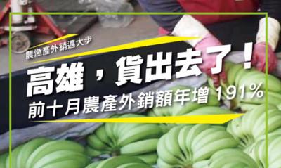 MOU讓貨出去!韓國瑜:高雄前10月農產外銷激增